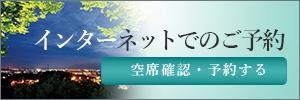 ネット予約_ve2