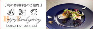 冬の特別料理 『 感謝祭 』