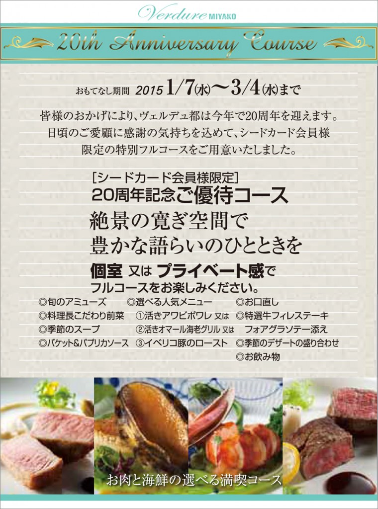 20th Anniversary Course