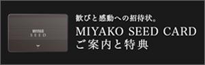歓びと感動への招待状。MIYAKO SEED CARD誕生
