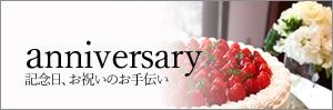 記念日、お祝い