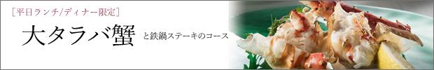 タラバ蟹コース